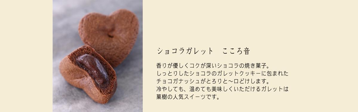 ハート型のガレットクッキー
