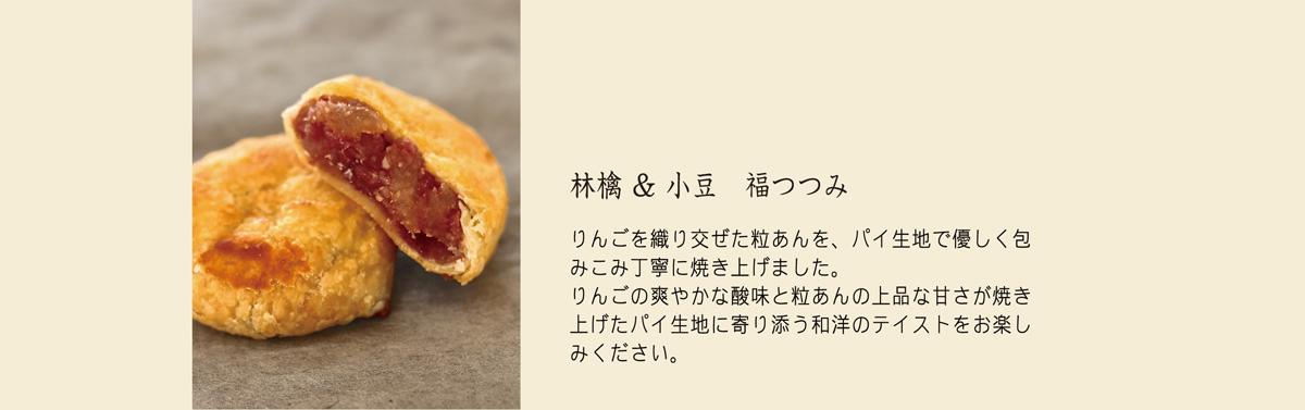 パイ生地菓子