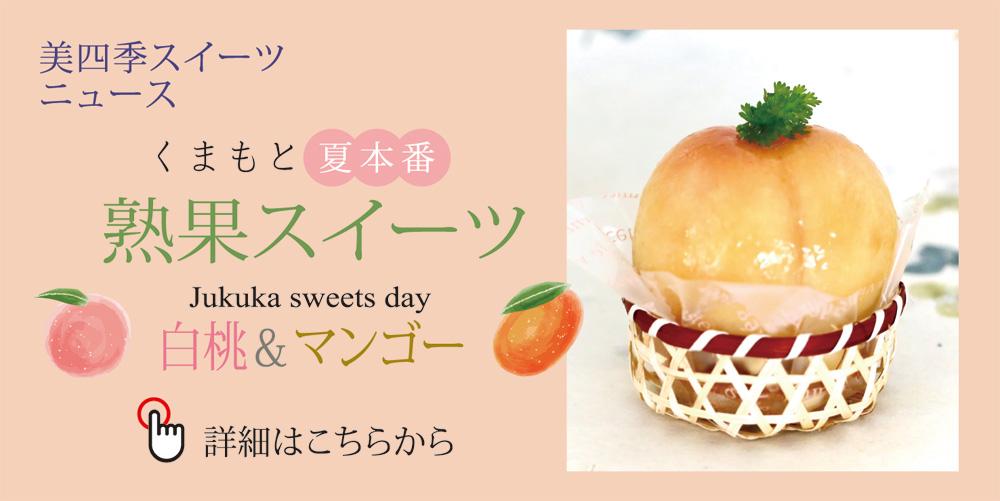 美四季スイーツニュース 熟果スイーツ 白桃&マンゴー