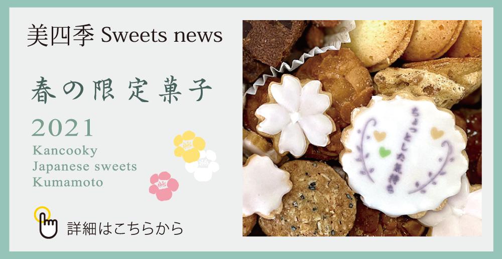 美四季 春の限定菓子