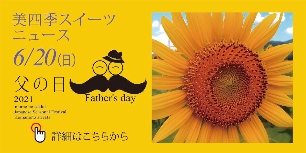 美四季スイーツニュース 父の日
